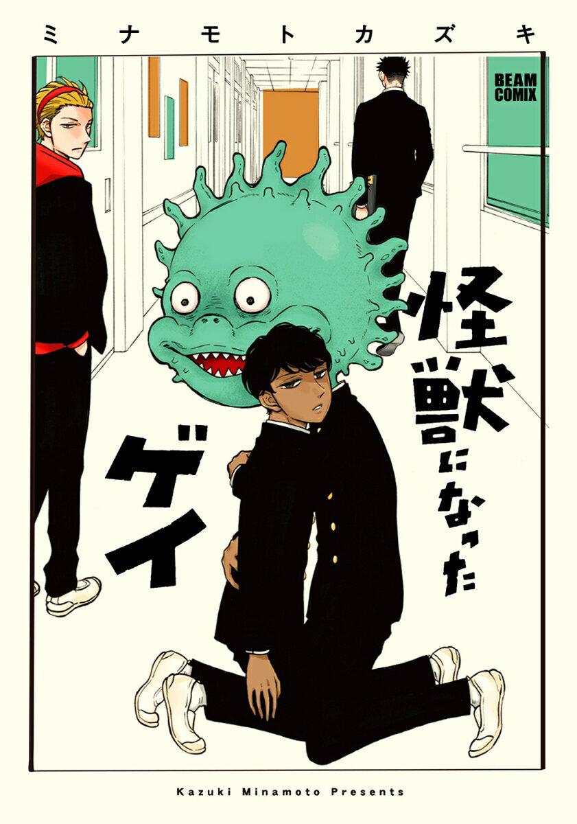 怪獣になったゲイ(1)