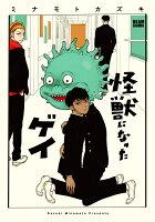 9784047366848 1 3 - 【あらすじ】『怪獣になったゲイ』3話(1巻)【感想】
