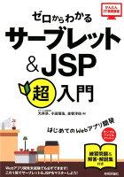 ゼロからわかるサーブレット&JSP超入門