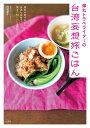 弾丸トラベライターの台湾妄想旅ごはん 簡単手軽でおいしい! 身近な食材で驚きの80レシピを開拓! [ 門司 紀子 ]