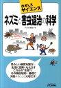 【送料無料】ネズミと害虫退治の科学 [ 中井多喜雄 ]