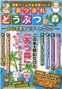 最新ゲーム完全攻略(Vol.4) あつまれどうぶつの森かいてきナビゲートブック (DIA collection)