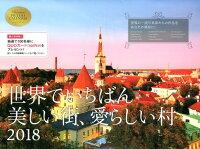 世界でいちばん美しい街、愛らしい村カレンダー(2018)