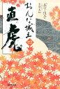 おんな城主直虎(4) [ 森下佳子 ]