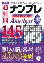 秀作超難問ナンプレプレミアム145選 Amethyst 理詰めで解ける!脳を鍛える! [ 篠原菊紀 ]