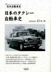 日本のタクシー自動車史 日本自動車史 [ 佐々木烈 ]