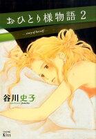 おひとり様物語 2巻