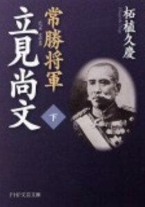 【送料無料】常勝将軍立見尚文(下)