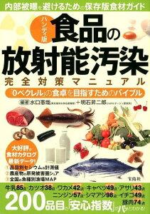 【送料無料】食品の放射能汚染完全対策マニュアルハンディ版