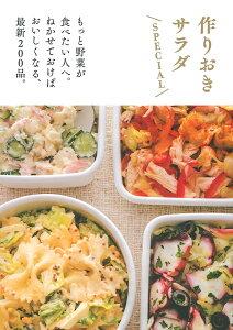 作りおきサラダ SPECIAL