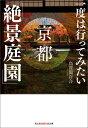 一度は行ってみたい京都「絶景庭園」 (光文社知恵の森文庫) [ 烏賀陽百合 ]