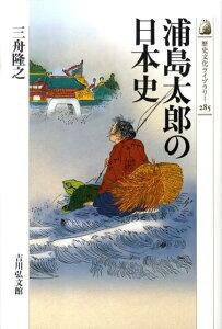 浦島太郎の日本史 (歴史文化ライブラリー) [ 三舟隆之 ]の表紙