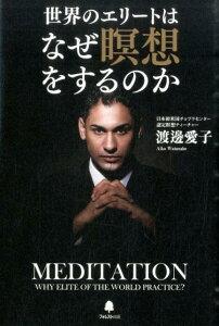 世界のエリートはなぜ瞑想をするのか [ 渡邊愛子 ]