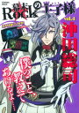 幕末Rockの王子様(vol.4)