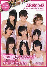 【送料無料】AKB0048オフィシャルガイドブック