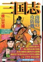 カジュアルワイド 三国志 5 5巻