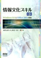 情報文化スキル第3版