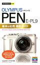 オリンパスPEN E-PL9基本&応用撮影ガイド (今すぐ使