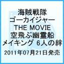 【送料無料】海賊戦隊ゴーカイジャー THE MOVIE 空飛ぶ幽霊船 メイキング 6人の絆