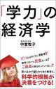 「学力」の経済学 [ 中室 牧子 ] - 楽天ブックス