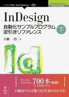 9784844396857 - 2021年Adobe InDesignの勉強に役立つ書籍・本