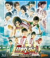舞台『弱虫ペダル』新インターハイ篇〜スタートライン〜【Blu-ray】