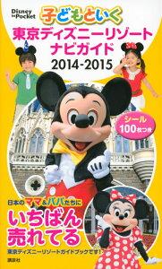 【楽天ブックスならいつでも送料無料】子どもといく東京ディズニーリゾートナビガイド(2014-2015