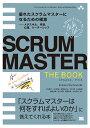 SCRUMMASTER THE BOOK 優れたスクラムマスターになるための極意ーーメタスキル、学習、心理、リーダーシップ [ Zuzana Sochova ]