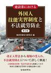 建設業における外国人技能実習制度と不法就労防止 第3版 [ 建設労務安全研究会 ]