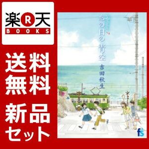 海街diary 1-7巻セット [ 吉田秋生 ]