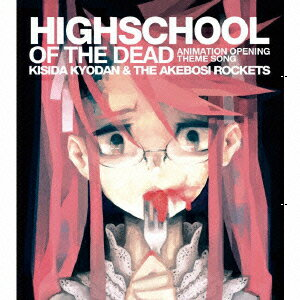 TVアニメ「学園黙示録 HIGHSCHOOL OF THE DEAD」OPテーマ::HIGHSCHOOL OF THE DEAD画像