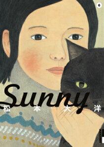 Sunny(6) [ 松本大洋 ]