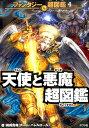 天使と悪魔超図鑑 (ファンタジー...