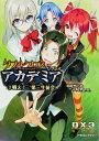 ダブルクロスThe 3rd Editionリプレイ・アカデミア(3)