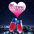 ザ プレミアム ベスト 人気テレビドラマ主題歌集 [ (V.A.) ]