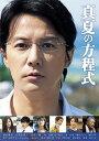 【送料無料】真夏の方程式 DVDスタンダード・エディション [ 福山雅治 ]