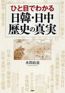 【送料無料】ひと目でわかる日韓・日中歴史の真実 [ 水間政憲 ]