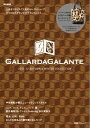 【送料無料】GALLARDAGALANTE 2011-2012 Autumn & Winter Collection