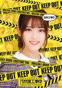 松村工事中【Blu-ray】 [ 乃木坂46 ]