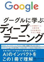 『グーグルに学ぶディープラーニング 人工知能ブームの牽引役、その仕組みをやさしく解説 』の画像