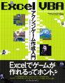 Excel VBAアクションゲーム作成入門