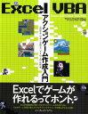 【楽天ブックスならいつでも送料無料】Excel VBAアクションゲーム作成入門 [ 近田伸矢 ]