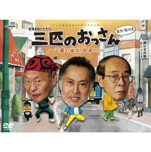【楽天ブックスならいつでも送料無料】三匹のおっさん 〜正義の味方、見参!!〜 DVD-BOX [ ...