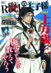 幕末Rockの王子様(vol.5)
