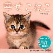ましかく子猫カレンダー幸せこねこ