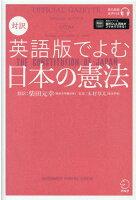 柴田元幸『対訳 英語版でよむ日本の憲法』表紙