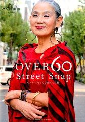 【楽天ブックスならいつでも送料無料】【ポイント5倍】OVER60 Street Snap [ MASA&MARI ]