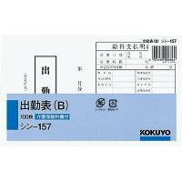 コクヨ 社内用紙 出勤表 B 100枚 シンー157