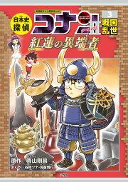 日本史探偵コナン・シーズン2 3戦国乱世