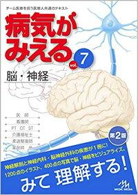 病気がみえる vol.7